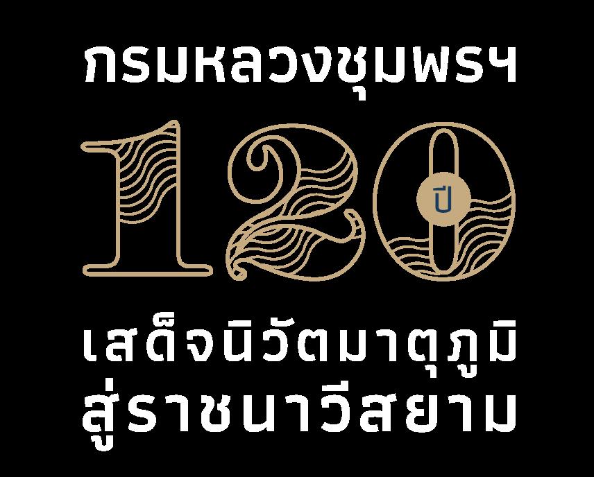 กรมหลวงชุมพรฯ 120ปี เสด็จนิวัตมาตุภูมิ สู่ราชนาวีสยาม